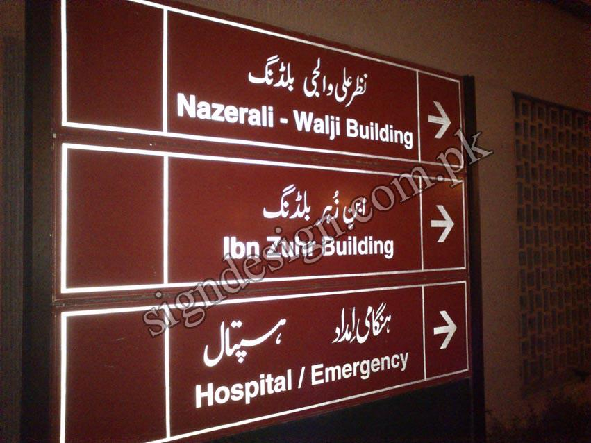 Aga Khan Hospital WayFinding Sign