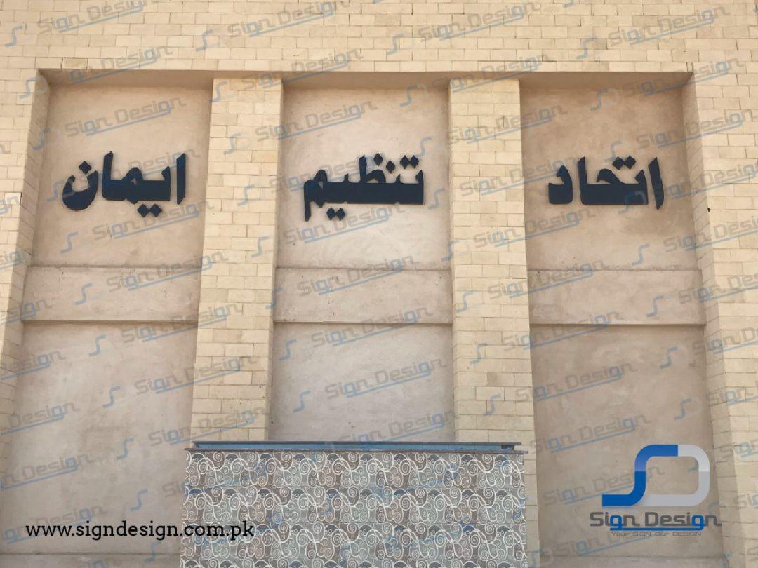 Emaan Ittehad Tanzeem Signage at CCO