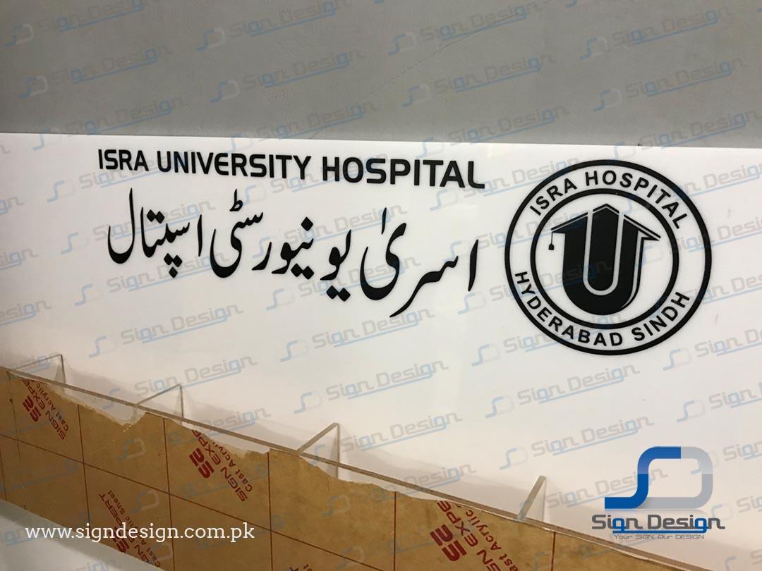 Isra University Hospital Brochure Stand
